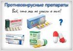 Противовирусные препараты стоит ли принимать – Противовирусные препараты при ОРВИ