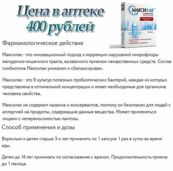 Дисбактериоз кишечная палочка диета