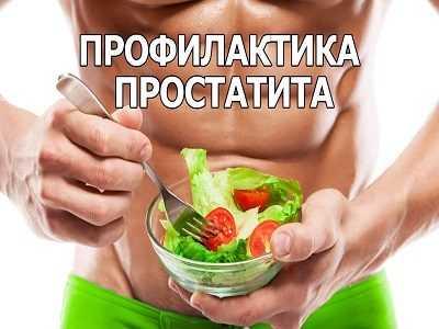 Профилактика простатита народные последствия простатита на бесплодие